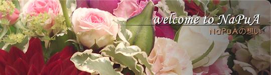 お花へのこだわり プリザーブドフラワー フラワーアレンジ 津市